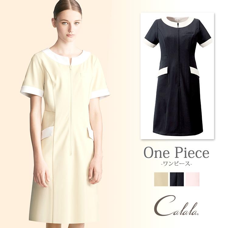 ワンピース CL-0240【白衣 ナース服】【エステ衣料】【5号~15号】【ポリエステル100%】【キャララ/calala】