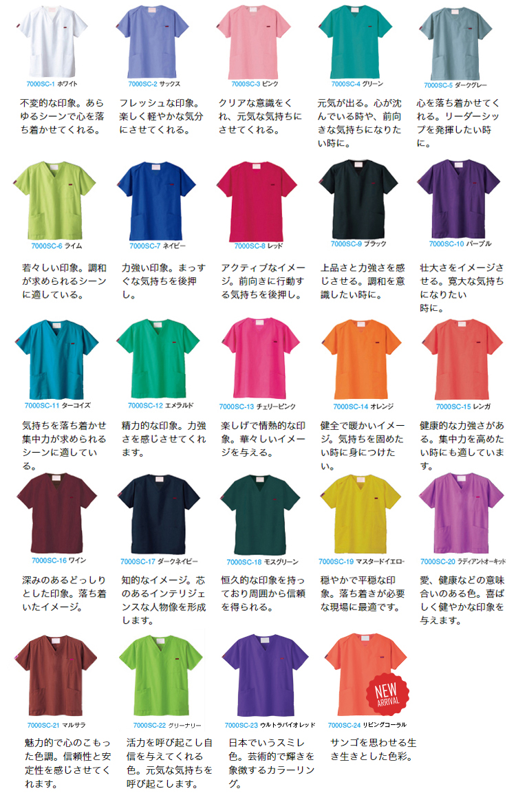 E-UNIFORM: Lab Coats And Scrubs 19 Color Colors Club For
