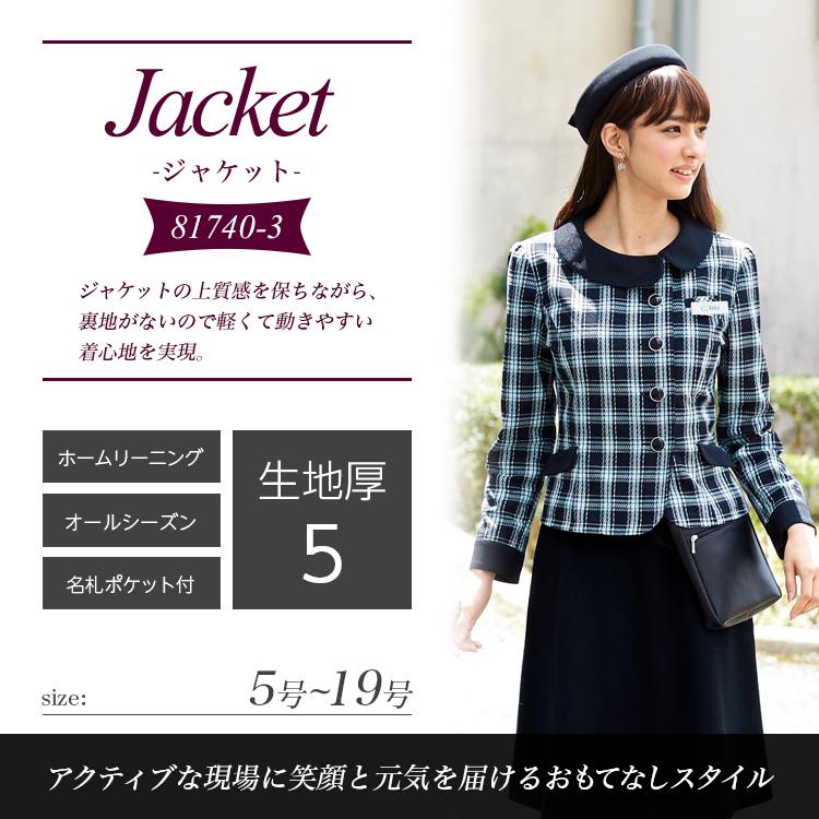 ジャケット joie-81740-3 【事務 オフィス 医療事務 メディカル 受付 おもてなし】 en joie アンジョア