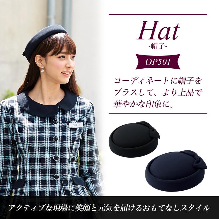 帽子 JOI-OP501【事務服】【ピンタイプ】【ポリエステル100%】【ジョア/JOIE】