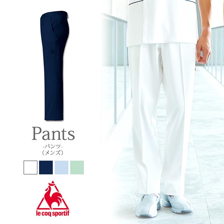 【ルコック】男性用パンツ UQM2001 白衣 ルコックスポルティフ ドクターパンツ 医療 医師 lecoq