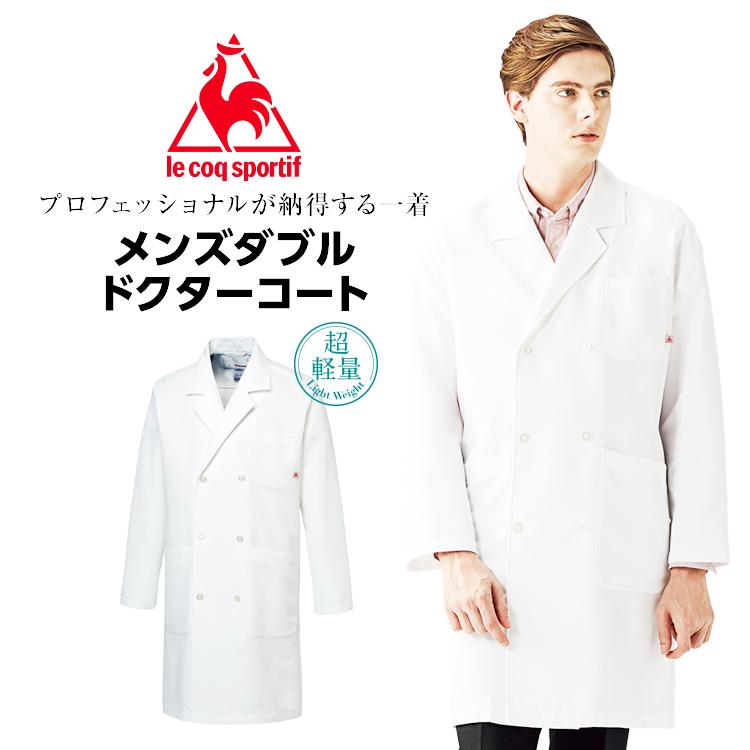 【ルコック】メンズダブルドクターコート UQM4502 男性 ダブル ドクターコート 白衣 診察衣 実験衣 超軽量