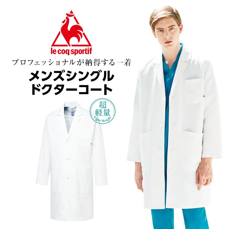 最高の着心地と快適性をお届けするルコックのドクターコートです。薬局衣 医師用 医者 病院 制服 手術着 大きいサイズ 診察衣 実験衣 超軽量 【ルコック】メンズ シングルドクターコート UQM4501 男性 シングル 白衣 診察衣 メンズドクターコート 医療 医者 医務衣 VAN(バニラ) 医療用 メンズ 長袖 おしゃれ ドクター ユニフォーム