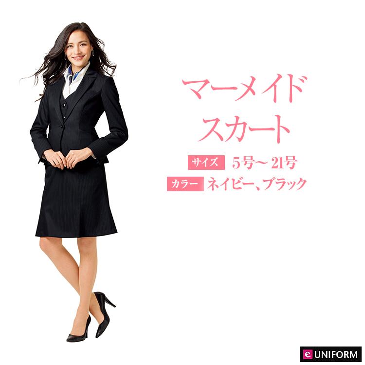 マーメイドスカート EAS477【事務服】【5号~21号】【ウール素材】【毛玉ができにくい】【ホームクリーニング】【カーシーカシマ】