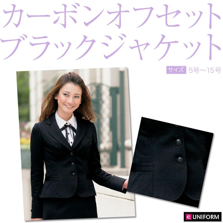 【5,400円以上ご購入で送料無料】オフィス 事務服 制服用 スーツ ブラック ジャケットスカートセット【5号~15号】【ホームクリーニング】【UVカット】【吸水性】【速乾】 SEL-s-24350-15780set