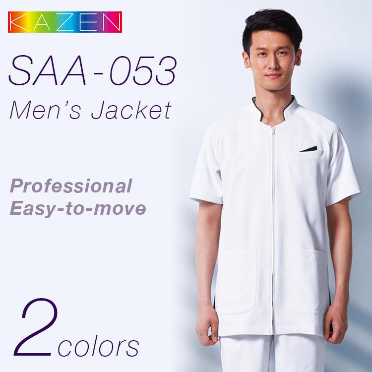 医療 白衣 メンズジャケット カゼン KAZEN SAA-053 男性 メンズ 半袖 ユニフォーム 医者 病院 制服 手術着 医務衣