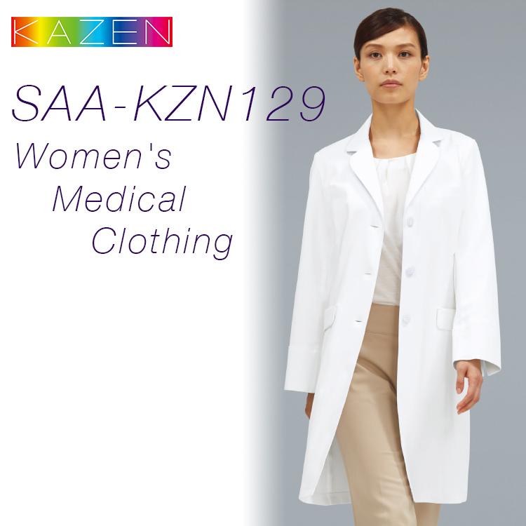 医療 白衣 レディース診察衣 ドクターコート KAZEN SAA-KZN129 女性 レディース 高級白衣 医療 看護 介護 ケアスタッフ 訪問看護