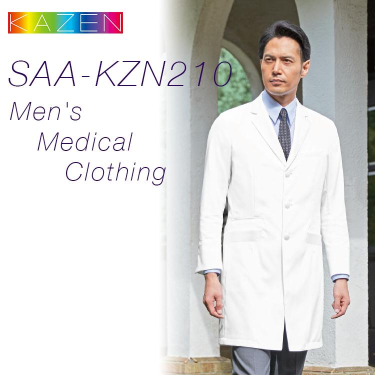 医療 白衣 メンズ診察衣 ドクターコート KAZEN SAA-KZN210 男性 メンズ 高級白衣 医療 看護 介護 ケアスタッフ 訪問看護