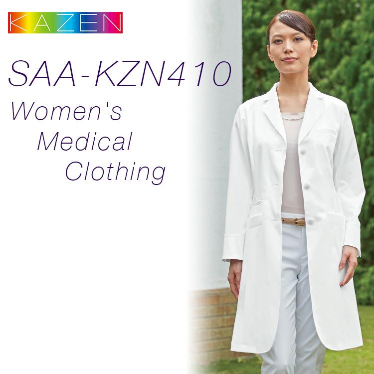 医療 白衣 レディース診察衣 ドクターコート KAZEN SAA-KZN410 女性 レディース 高級白衣 医療 看護 介護 ケアスタッフ 訪問看護