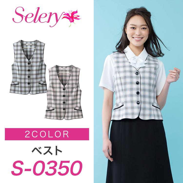 ベスト  0350【事務服】【セロリー/SELERY】