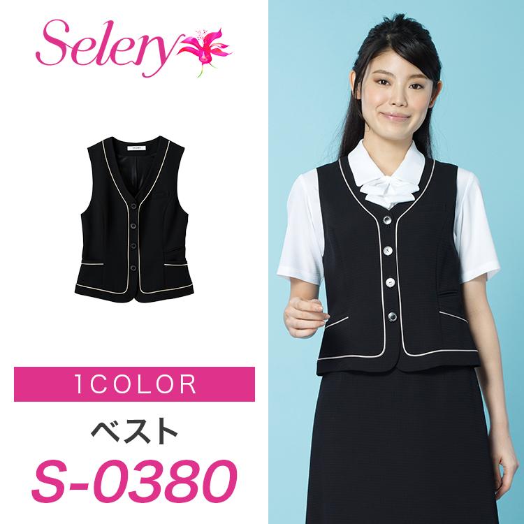 ベスト  03800【事務服】【セロリー/SELERY】