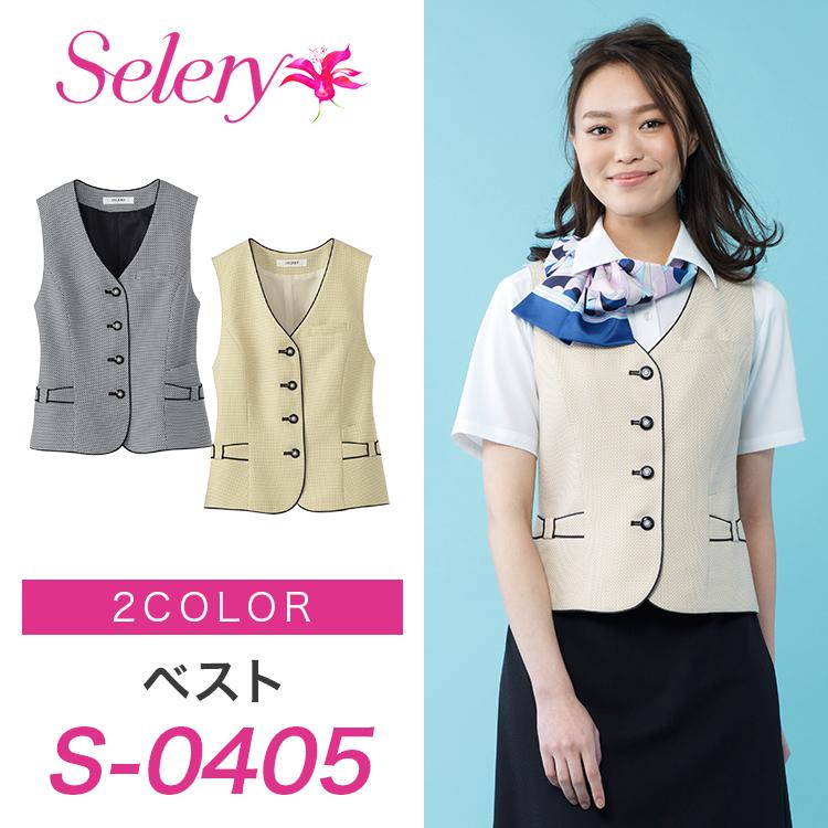 ベスト  0405【事務服】【セロリー/SELERY】