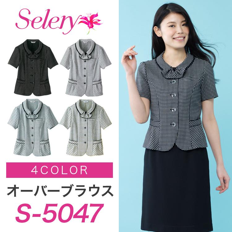 オーバーブラウス 5047【事務服】【セロリー/SELERY】