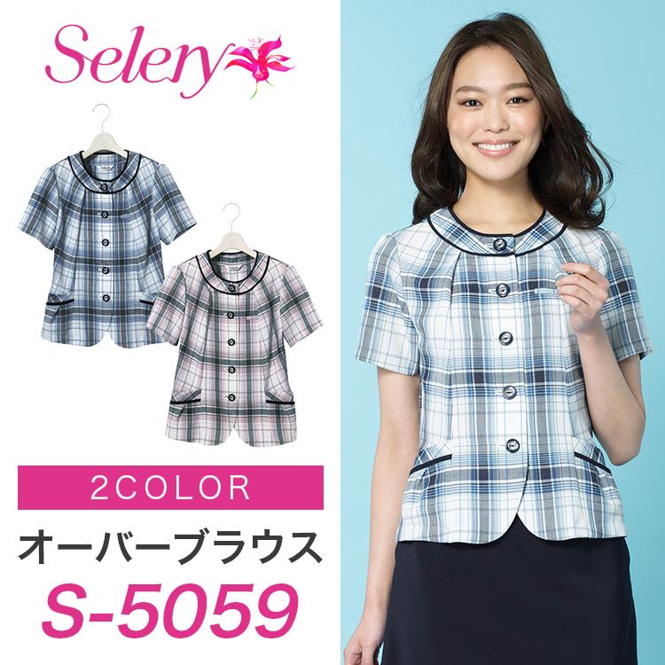オーバーブラウス 5059【事務服】【セロリー/SELERY】