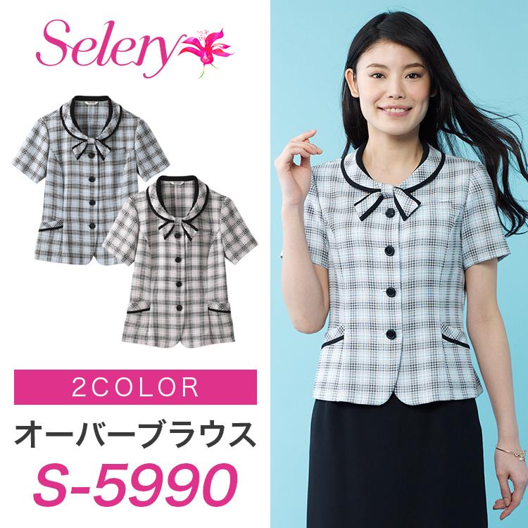オーバーブラウス 5990【事務服】【セロリー/SELERY】