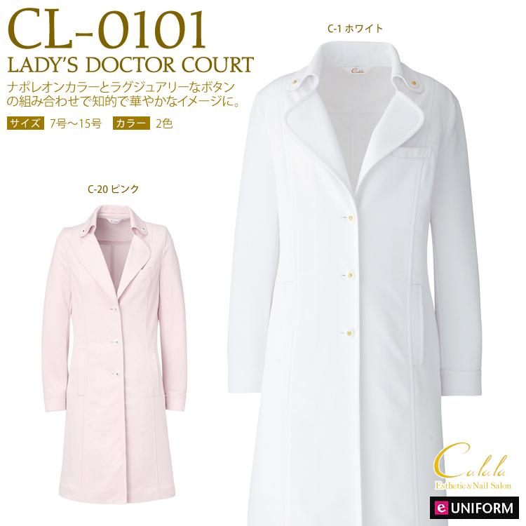 レディス ニット コート 《診察衣》 【キャララ】 chi-cl-0101