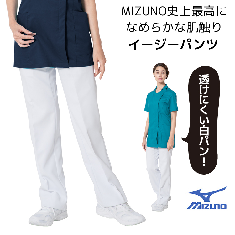 【送料無料】【ミズノ】イージーパンツ MZ0127 男女兼用 男性 女性 メンズ レディース ストレッチ 透けにくい【SS~5L】