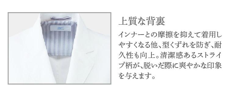 【5,400円以上ご購入で】白衣 女性 ドクターコート ミズノ/MIZUNO MZ-0132-1 ホワイト