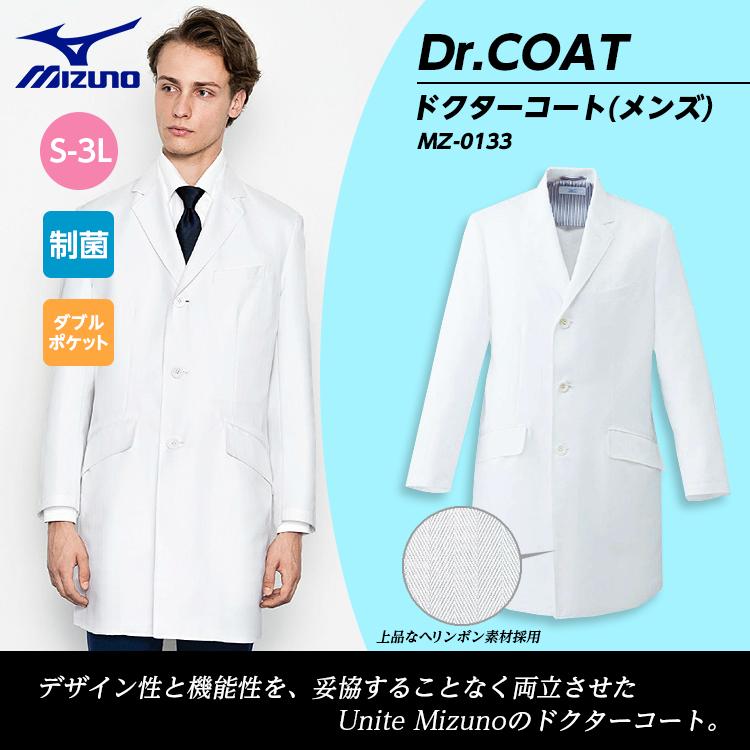 白衣 医療 ドクターコート 診察衣 シングル 男性 ミズノ/MIZUNO ドクターコート MZ-0133-1 ホワイト