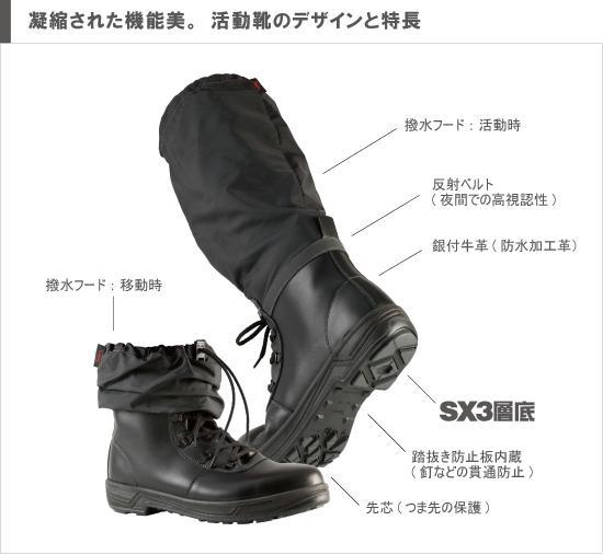 【5,400円以上ご購入で送料無料】シモン 安全靴 SS22HIX 活動靴 フード付 3層 踏抜き防止板内蔵 紐 SIYSS22HIX