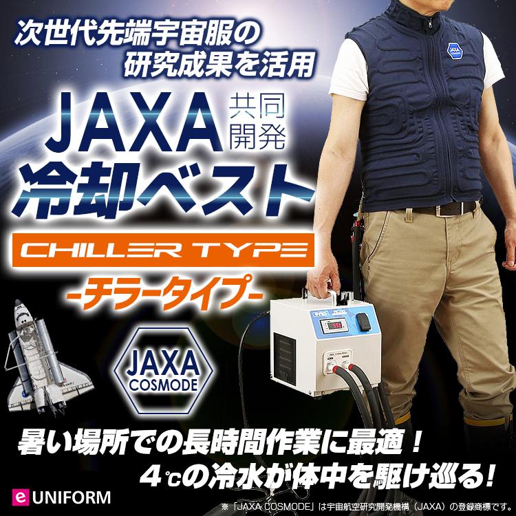 冷却ベスト チラー型 熱中症対策 冷却ベスト 作業ベスト 冷却服 RCJ-10 暑さ対策 涼しい サバイバルゲーム 冷却効果 夏 充電不要 電池不要 塗装