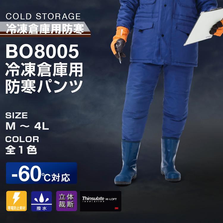 作業着 作業服 冷凍倉庫用防寒パンツ(-60℃対応) BO8005【 サンエス/SUN-S】冷凍防寒