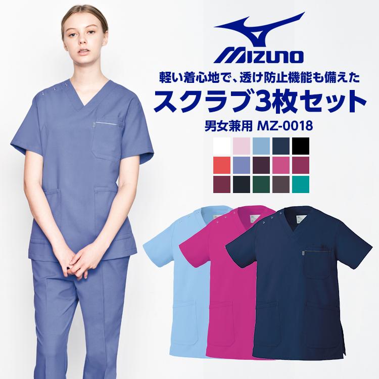 【送料無料】【お得な3枚セット】【ミズノ MIZUNO】 スクラブ mz-0018 unite_mz-0018_3set 白衣 医療 17色 女性 レディース 半袖 医療用 医師用