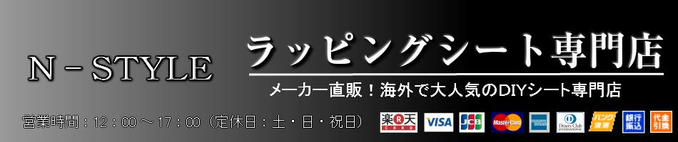 N-STYLE:海外で大人気カーラッピングシート専門店です。