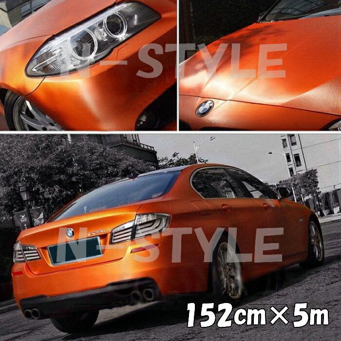 カーラッピングシート アイスアルミブラッシュ152cm×5mオレンジ ヘアラインブラッシュド マットクロームブラッシュ 伸縮裏溝付