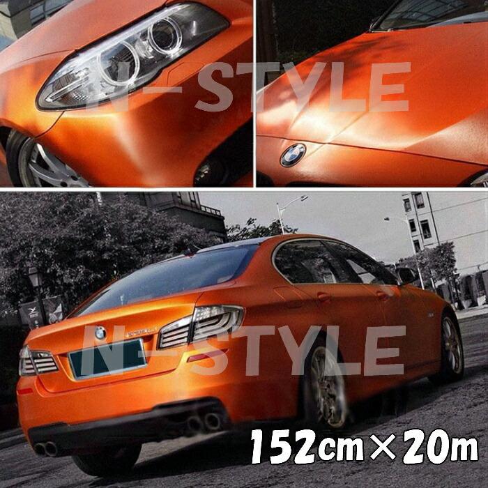 カーラッピングシート アイスアルミブラッシュ152cm×20mオレンジ ヘアラインブラッシュド マットクロームブラッシュ 伸縮裏溝付