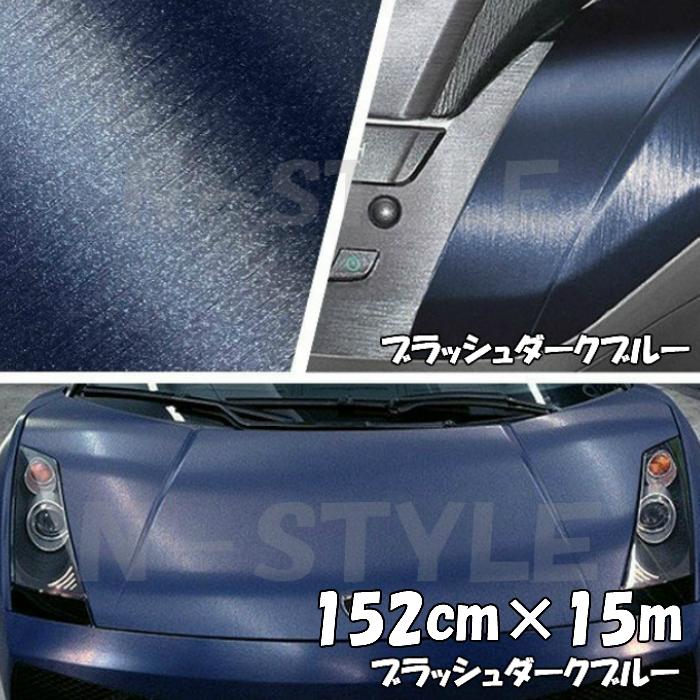 カーラッピングシート アルミブラッシュ152cm×15mダークブルー ヘアラインブラッシュド耐熱耐水曲面対応裏溝付 カッティングシート 裏溝付