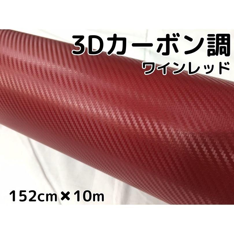 3Dカーボンシート152cm×10mワインレッド カーラッピングシートフィルム 耐熱耐水曲面対応裏溝付 カッティングシート