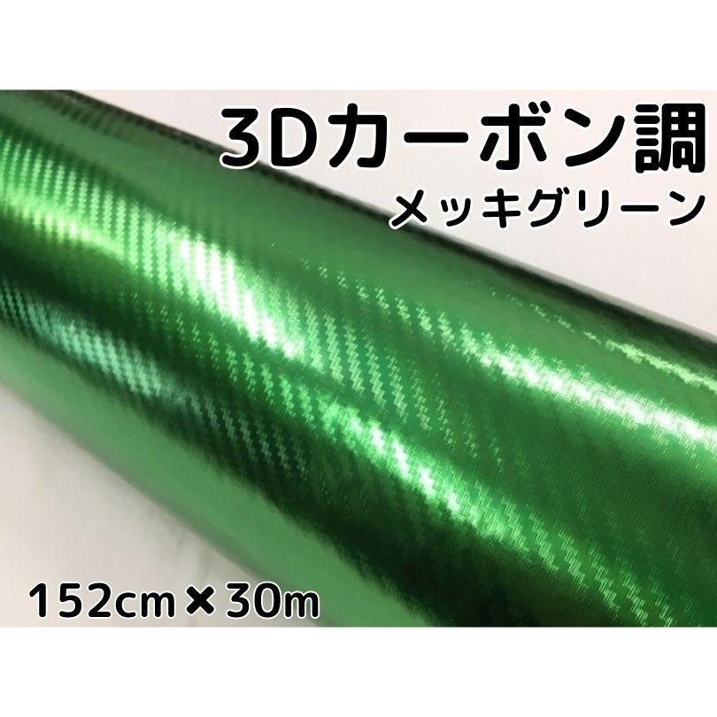 裏溝付きでエア抜き簡単 贈与 耐熱 クリアランスsale!期間限定! 耐水仕様 3Dカーボンシート152cm×30m メッキグリーン 耐熱耐水曲面対応裏溝付 カッティングシート 緑カーラッピングシートフィルム