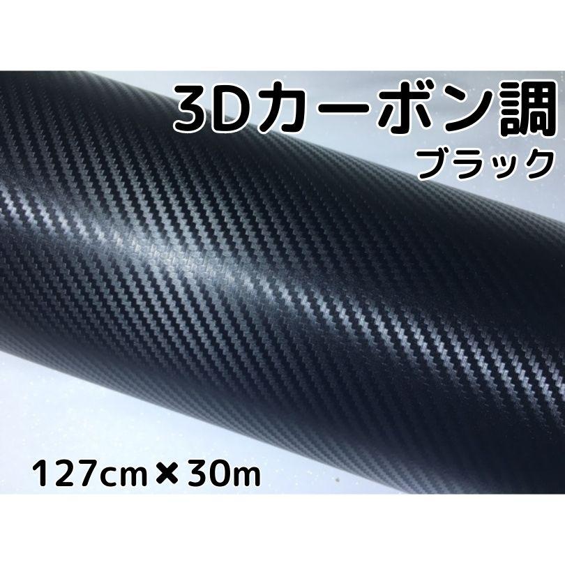 3Dカーボンシート127cm×30mブラック カーラッピングシートフィルム 耐熱耐水曲面対応裏溝付 カッティングシート内装パネルからボンネット、ルーフまで 伸縮裏溝付 黒