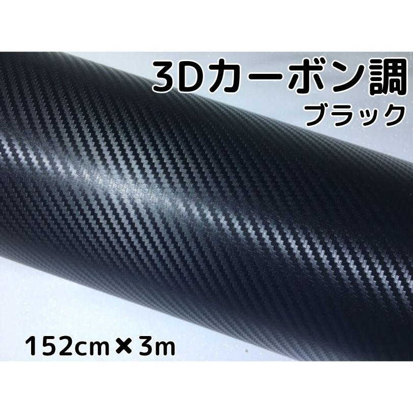 高い素材 裏溝付きでエア抜き簡単 開店祝い 耐熱 耐水仕様なので内装外装問わずDIYで簡単施行が可能なシートです 3Dカーボンシート152cm×3mブラック カーラッピングシートフィルム カッティングシート内装パネルからボンネット ルーフまで施行可能な152cm幅 耐熱耐水曲面対応裏溝付 伸縮裏溝付
