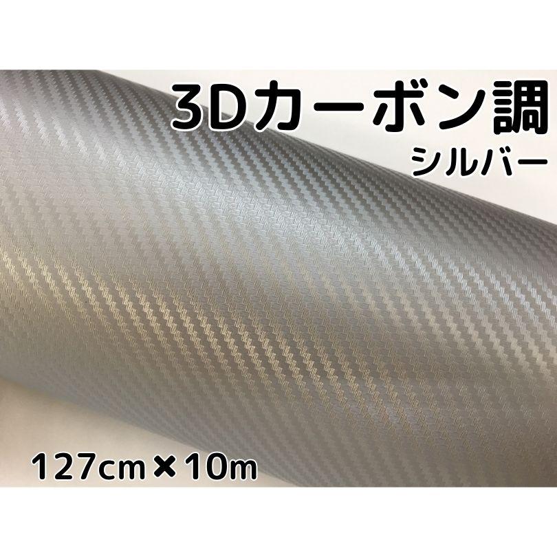 3Dカーボンシート127cm×10mシルバー カーラッピングシートフィルム 耐熱耐水曲面対応裏溝付 カッティングシート内装パネルからボンネット、ルーフまで施行可能な152cm幅 伸縮裏溝付銀