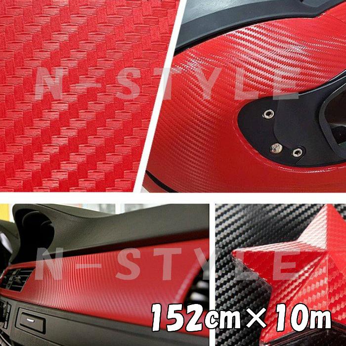 3Dカーボンシート152cm×10mレッド カーラッピングシートフィルム 耐熱耐水曲面対応裏溝付 カッティングシート自動車内装外装 伸縮裏溝付