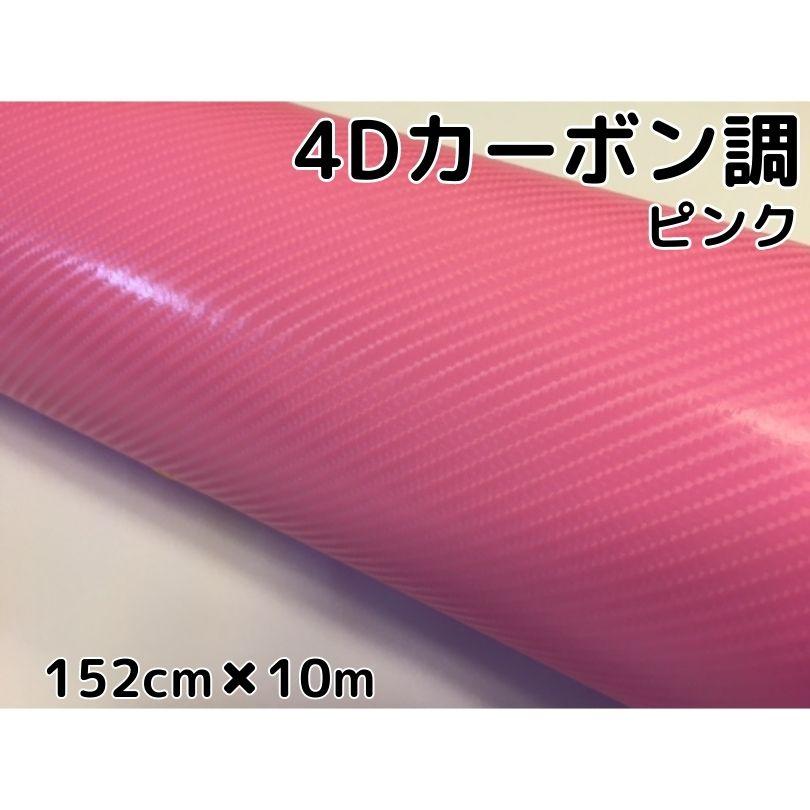 4Dカーボンシート152cm×15m ピンク カーラッピングシートフィルム 耐熱耐水曲面対応裏溝付 カッティングシート内装パネルからボンネット、ルーフまで施行可能な152cm幅 伸縮裏溝付