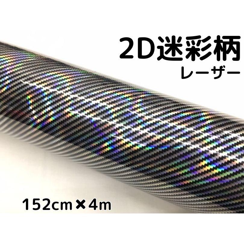 2Dカーボンシート135cm×4m レーザーブラック光沢艶ありカーラッピングシートフィルム 耐熱耐水曲面対応裏溝付 カッティングシート