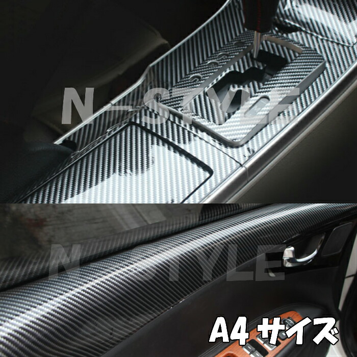 裏溝付きでエア抜き簡単 耐熱 耐水仕様なので内装外装問わずDIYで簡単施行が可能なシートです 商い 入荷予定 2DカーボンシートA4サイズ カッティングシート 耐熱耐水曲面対応裏溝付 ブラック光沢カーラッピングシートフィルム