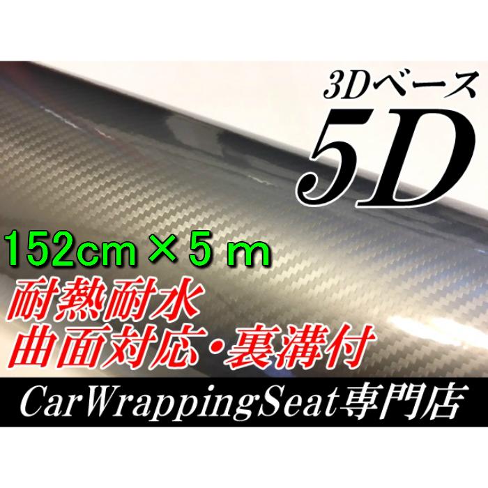 5Dカーボンシート152cm×5m シルバー カーラッピングシートフィルム3Dベース 耐熱耐水曲面対応裏溝付 カッティングシート 艶あり銀 内装パネルからボンネット、ルーフまで施行可能な152cm幅 伸縮裏溝付
