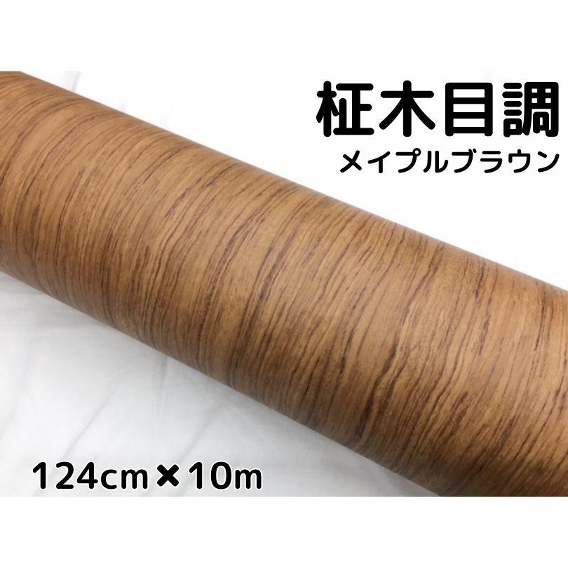 茶木目調カッティングシート 柾杢目調メイプルブラウン124cm×10m 内装パネル、家具のリメイクシート耐熱耐水柾木目調ラッピングシート