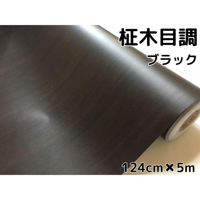 黒木目調カッティングシート 柾杢目調ブラック124cm×5m 内装パネルシフトゲート、スイッチパネル 家具のリメイクや壁紙ウォールステッカーとしても使用可能 耐熱耐水伸縮裏溝付ラッピングシート