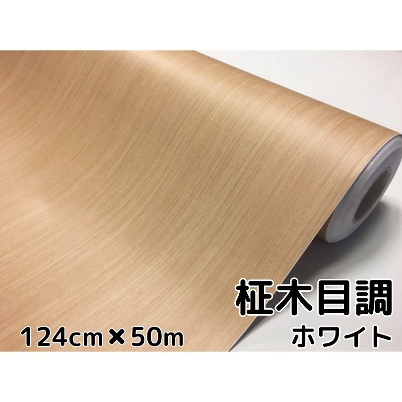 白木目調カッティングシート 柾杢目調ホワイト124cm×50mロール 内装パネルシフトゲート、スイッチパネル 家具のリメイクや壁紙ウォールステッカーとしても使用可能 耐熱耐水伸縮裏溝付ラッピングシート