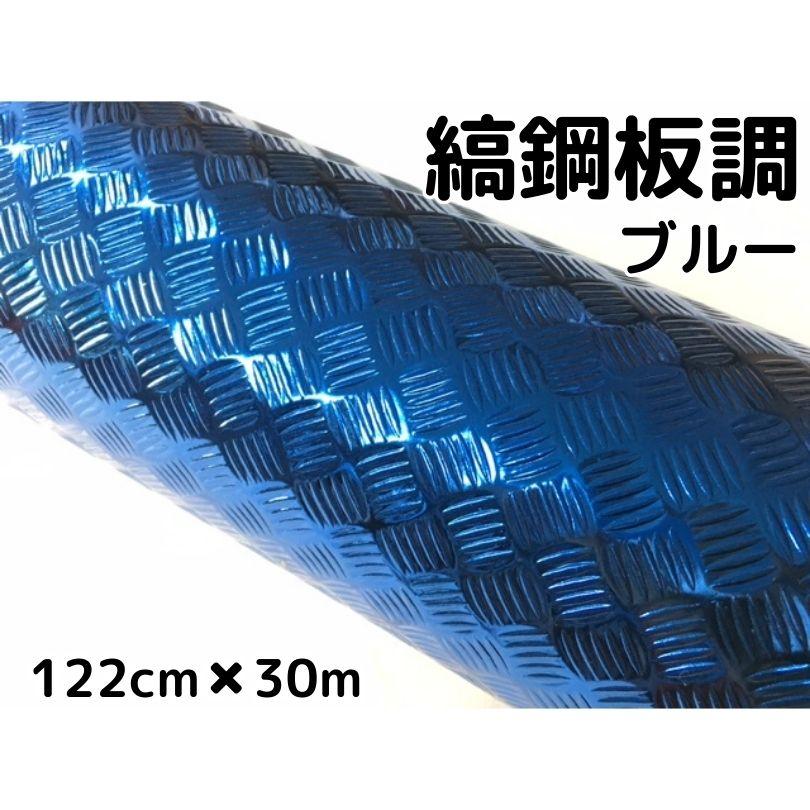 ラッピングシート122cm×30m縞鋼板風ブルーアルミメタルチェッカープレート カーラッピングフィルム カッティングシート鉄板風シート