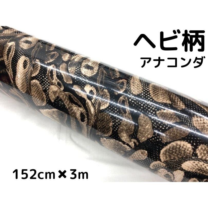 ラッピングシート152cm×3mヘビ柄アナコンダ 艶あり蛇柄カーラッピングフィルム 耐熱耐水曲面対応裏溝付 カッティングシート