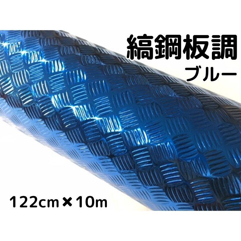 トラック等で人気 世界の人気ブランド 縞鋼板風チェッカープレート ラッピングシート122cm×10m縞鋼板風ブルーアルミメタルチェッカープレート ストア カッティングシート鉄板風シート カーラッピングフィルム
