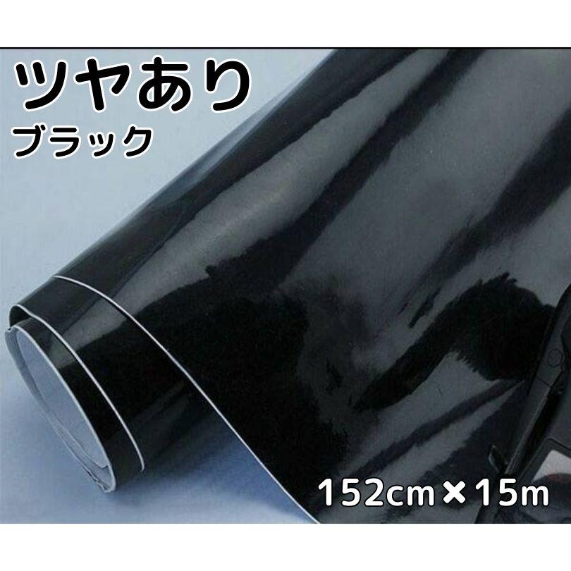 カーラッピングシート152cm×15m 艶ありブラック ラッピングフィルム 耐熱耐水曲面対応裏溝付 カッティングシート 艶有黒 内装パネルからボンネット、ルーフまで施行可能な152cm幅 伸縮裏溝付