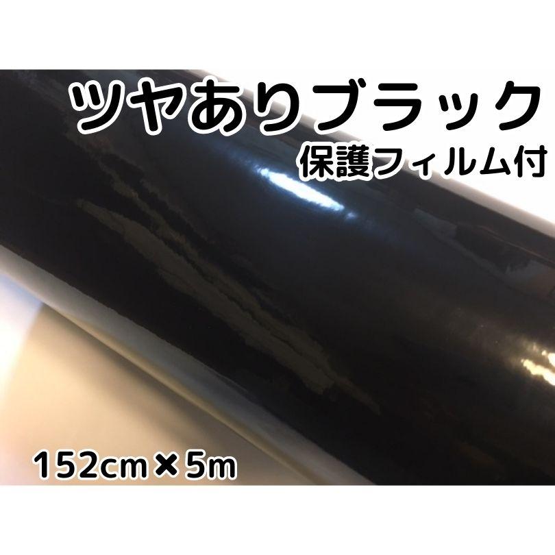 カーラッピングシート152cm×5m艶ありブラック(ツヤあり) カーラッピングフィルム 耐熱耐水曲面対応裏溝付 カッティングシート 保護付き内装パネルからボンネット、ルーフまで施行可能な152cm幅 伸縮裏溝付