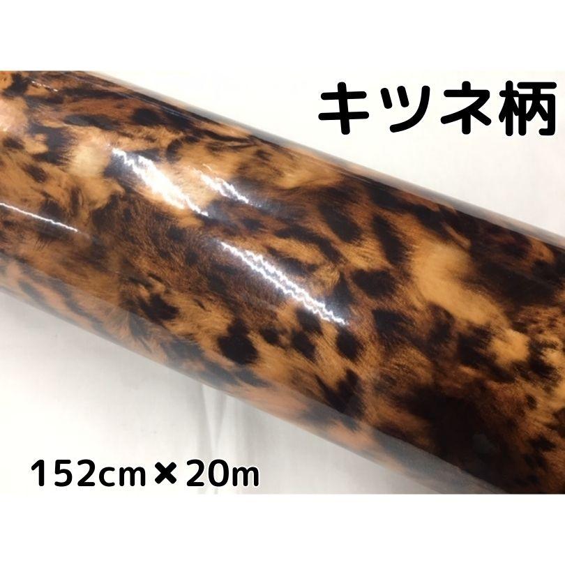 カーラッピングシート152cm×20m キツネ柄艶あり 狐柄ラッピングフィルム 耐熱耐水曲面対応裏溝付 カッティングシート サバゲーカモフラージュ
